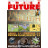 Amiga Future 110 (September/October 2014...